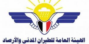حالة الطقس ودرجات الحرارة اليوم الأحد في اليمن