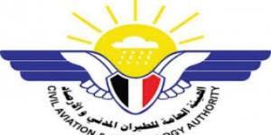 الأرصاد اليمنية تنبه المواطنين في 8 محافظات
