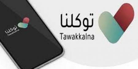 بـ6 خطوات بسيطة الحج والعمرة السعودية توضح للمواطنين والمقيمين طريقة إصدار تصريح للعمرة من خلال «توكلنا»