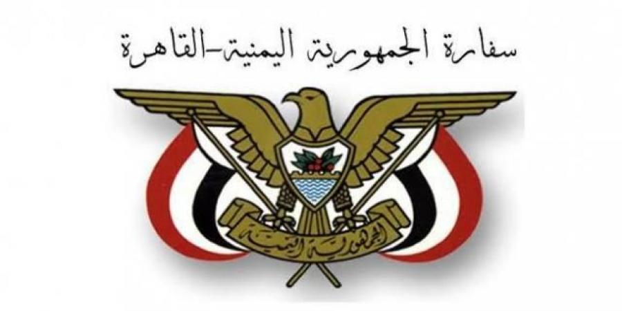 مصدر في السفارة اليمنية يسخر من اكذوبة إيقاف رجل اعمال يمني في مطار القاهرة