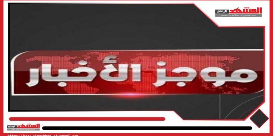 ( موجز لأهم الأحداث في اليمن ميدانياً وسياسياً خلال الـ 24 ساعة الماضية)