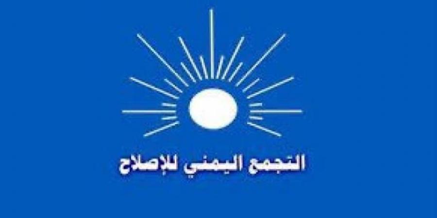 """الشنقيطي يكشف """"الخطأ"""" الذي وقع فيه حزب """"الإصلاح"""" وجعله يهدر قوّته ودماء شبابه في قتال الحوثيين"""