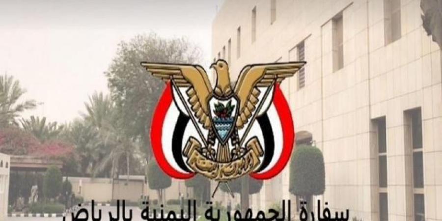 بيان من السفارة اليمنية في العاصمة السعودية الرياض