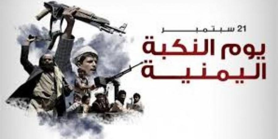 """""""الحوثيون"""" يعلنون عن أبرز إنجازين لـ""""ثورتهم"""" ويلغون أهم أهداف الثورة اليمنية """"السبتمبرية"""""""