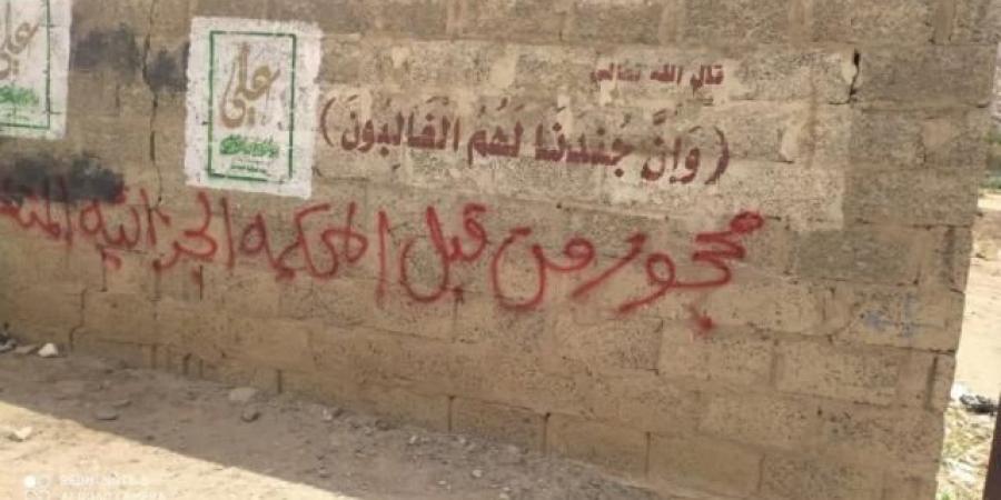 مليشيا الحوثي تُصادر منازل عدد من المسؤولين والضباط في صنعاء.. وتطرد أهاليهم منها (أسماء)