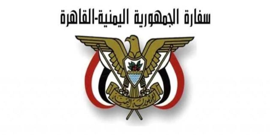 بعد وفاة مواطنة بمصر ....السفارة بالقاهرة تصدر بيان توضيحي بشأن رسوم جثامين الموتى