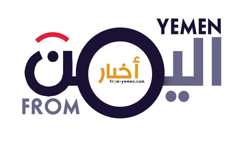 اخبار من اليمن