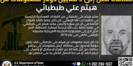 رصد 5 ملايين دولار مكافأة لمن يدلي بمعلومات عن قيادي بارز في حزب الله اللبناني ينشط في اليمن