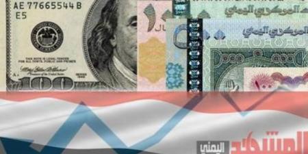 بعد الانهيار الكبير .. آخر تحديث لأسعار صرف الريال اليمني مقابل الدولار والريال السعودي