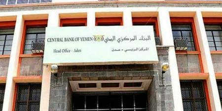 """""""المركزي اليمني"""" يوقف شركات ومنشآت صرافة جديدة"""
