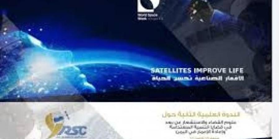 """في وجهة جديدة.. """"الحوثيون"""" يتجهون لغزو """"الفضاء"""""""