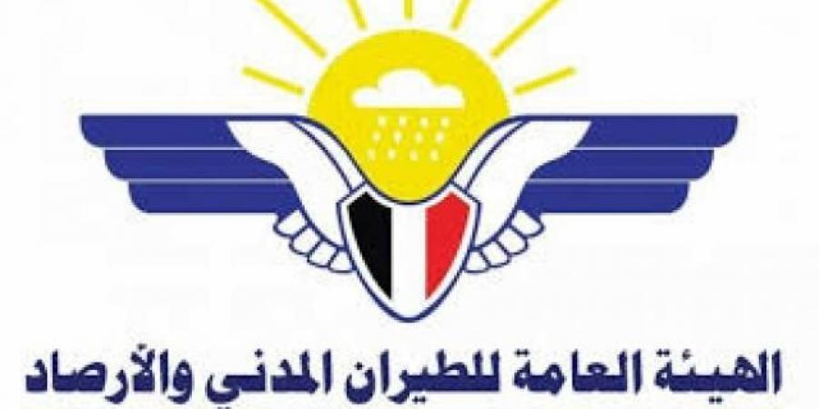 الأرصاد اليمنية تحذر المواطنين في 8 محافظات من حالة الطقس خلال الساعات القادمة