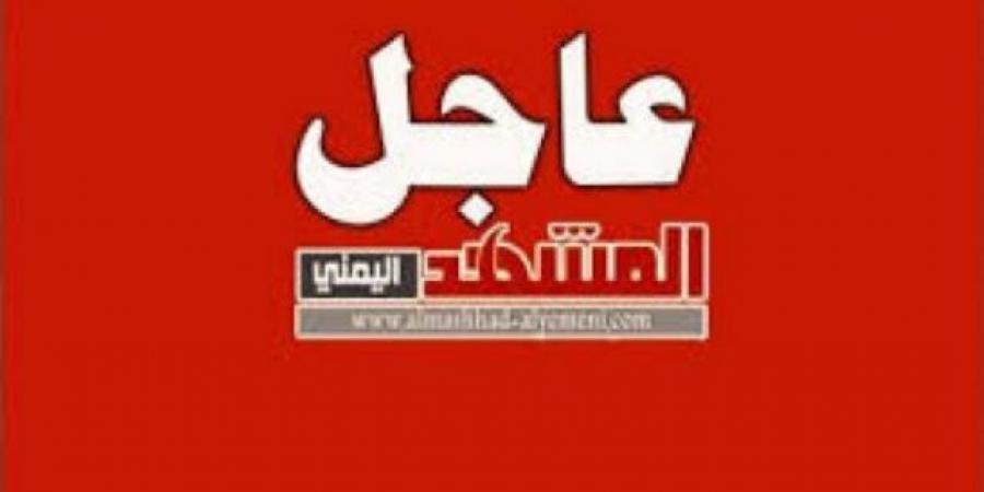 عاجل: الشرعية تعلن رسميا مديرية العبدية منطقة منكوبة