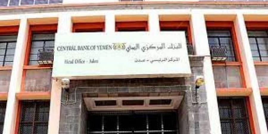 البنك المركزي بعدن يعلن ايقاف 25 شركة صرافة في عدن